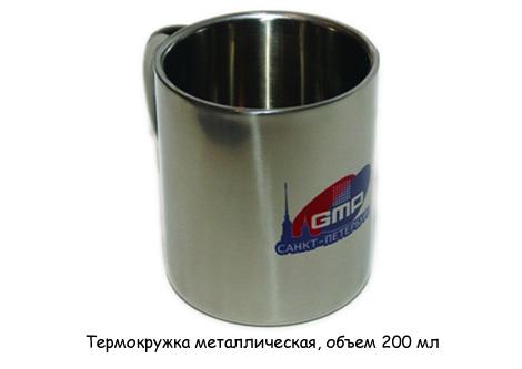 Термокружка металлическая, объем 200 мл